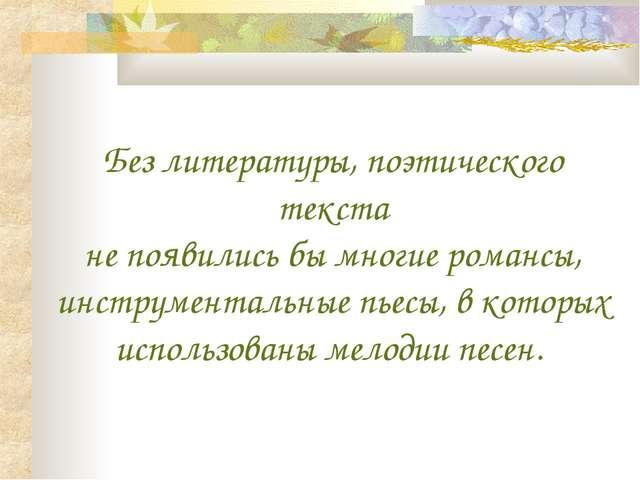 Без литературы, поэтического текста не появились бы многие романсы, инструме...