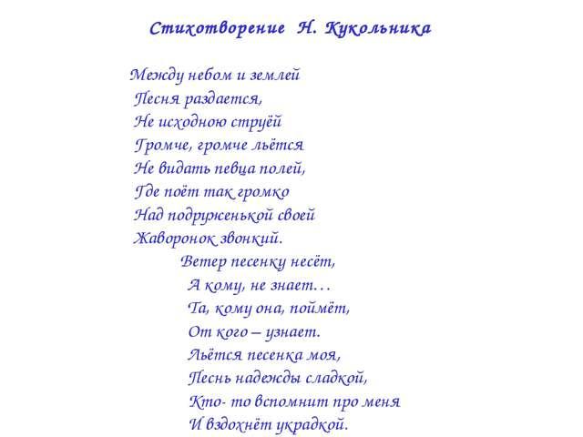 Стихотворение Н. Кукольника  Между небом и землей Песня раздается, Не ис...