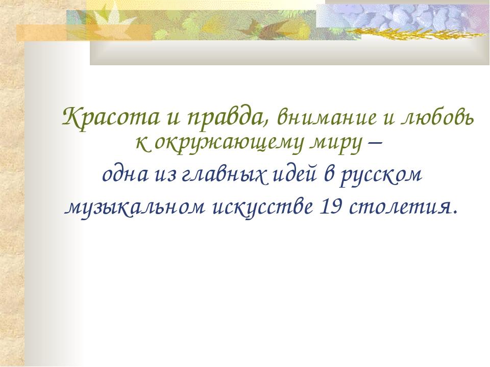 Красота и правда, внимание и любовь к окружающему миру – одна из главных идей...