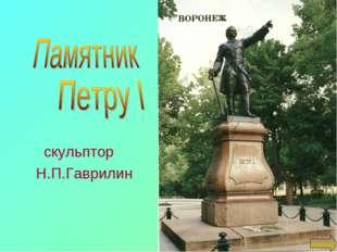 скульптор Н.П.Гаврилин