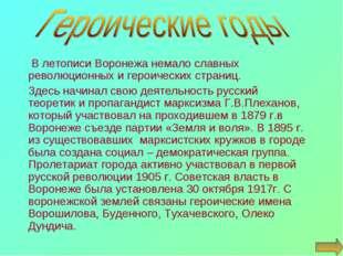 В летописи Воронежа немало славных революционных и героических страниц. Здес