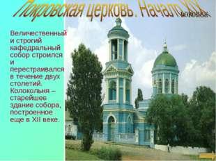 Величественный и строгий кафедральный собор строился и перестраивался в тече