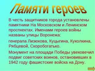 В честь защитников города установлены памятники На Московском и Ленинском пр