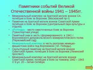 Памятники событий Великой Отечественной войны 1941 – 1945гг. Мемориальный ком