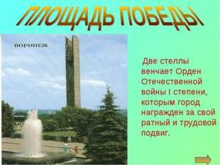 Две стеллы венчает Орден Отечественной войны I степени, которым город награж