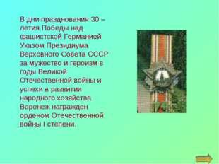 В дни празднования 30 – летия Победы над фашистской Германией Указом Президи