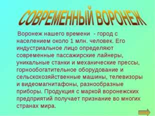 Воронеж нашего времени - город с населением около 1 млн. человек. Его индуст