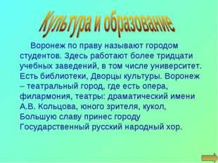 Воронеж по праву называют городом студентов. Здесь работают более тридцати у