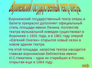 Воронежский государственный театр оперы и балета прекрасно дополняет официал