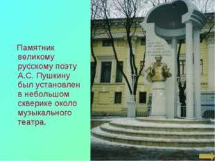 Памятник великому русскому поэту А.С. Пушкину был установлен в небольшом скв