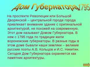На проспекте Революции или Большой Дворянской – центральной городе города пр