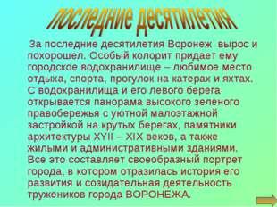 За последние десятилетия Воронеж вырос и похорошел. Особый колорит придает е