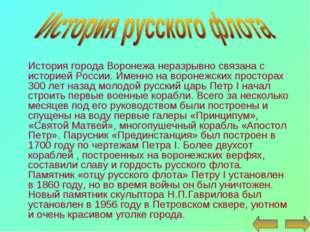 История города Воронежа неразрывно связана с историей России. Именно на воро