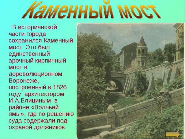 В исторической части города сохранился Каменный мост. Это был единственный а...