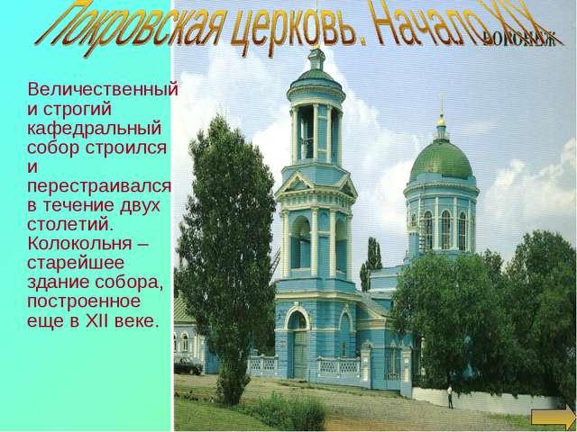 Величественный и строгий кафедральный собор строился и перестраивался в тече...