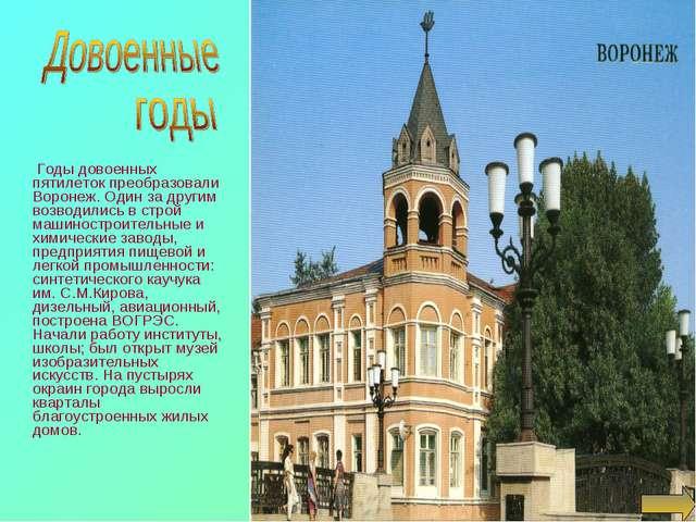 Годы довоенных пятилеток преобразовали Воронеж. Один за другим возводились в...