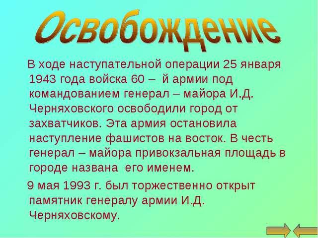 В ходе наступательной операции 25 января 1943 года войска 60 – й армии под к...