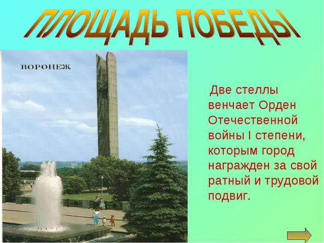 Две стеллы венчает Орден Отечественной войны I степени, которым город награж...