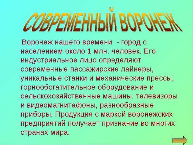 Воронеж нашего времени - город с населением около 1 млн. человек. Его индуст...