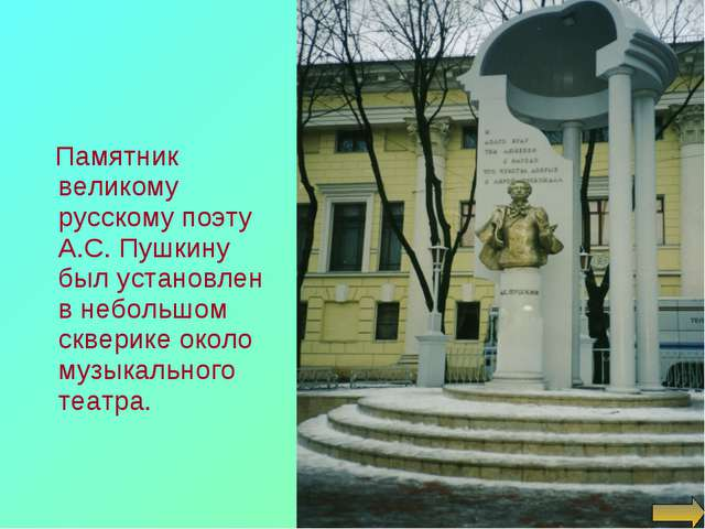Памятник великому русскому поэту А.С. Пушкину был установлен в небольшом скв...