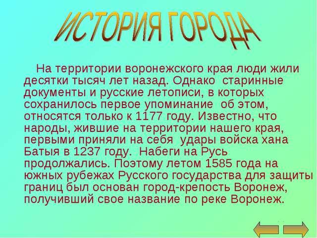 На территории воронежского края люди жили десятки тысяч лет назад. Однако ст...