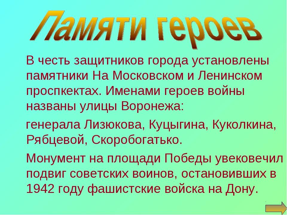 В честь защитников города установлены памятники На Московском и Ленинском пр...