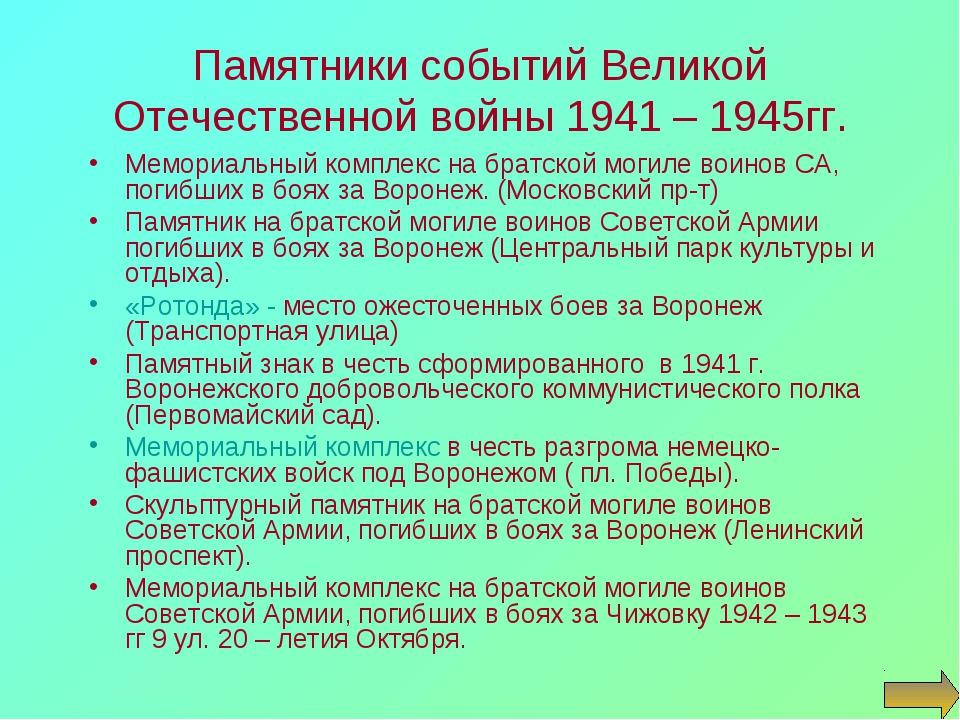 Памятники событий Великой Отечественной войны 1941 – 1945гг. Мемориальный ком...