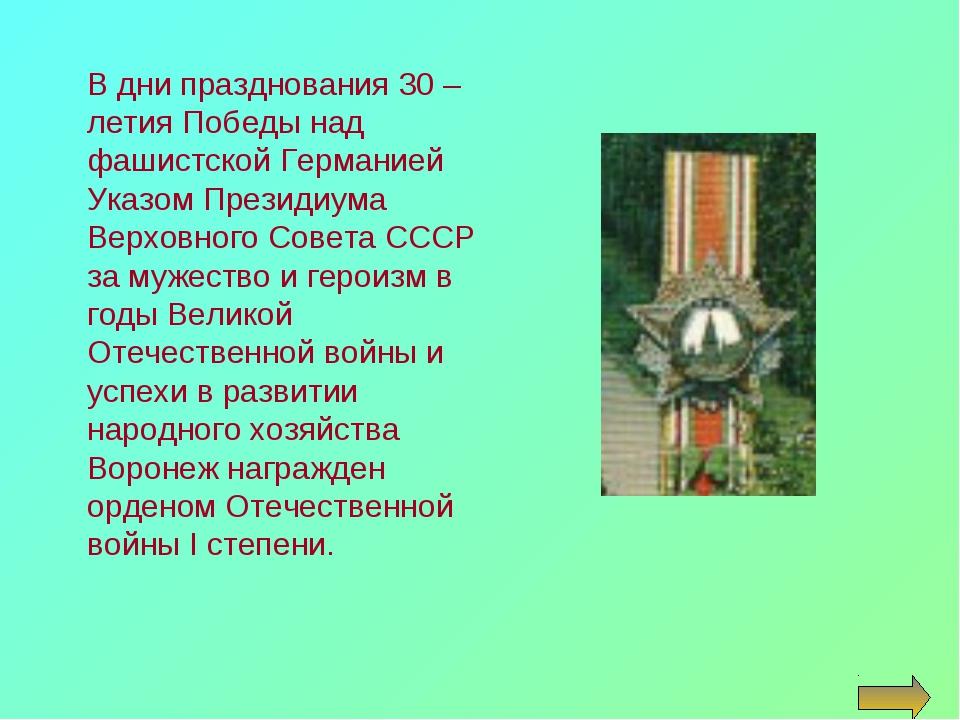 В дни празднования 30 – летия Победы над фашистской Германией Указом Президи...