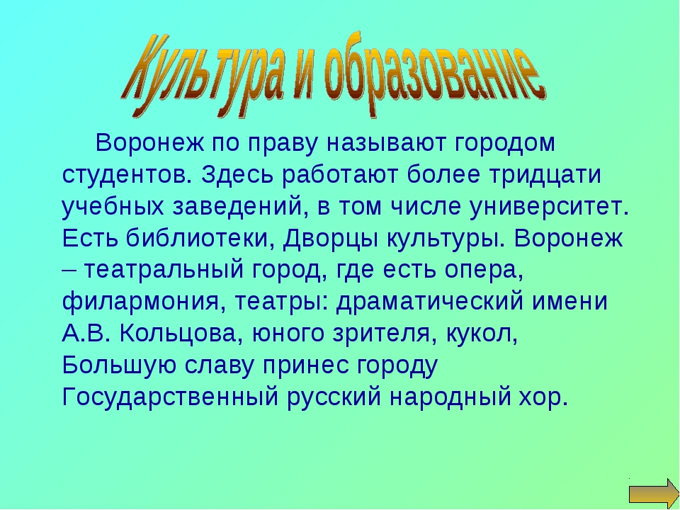 Воронеж по праву называют городом студентов. Здесь работают более тридцати у...