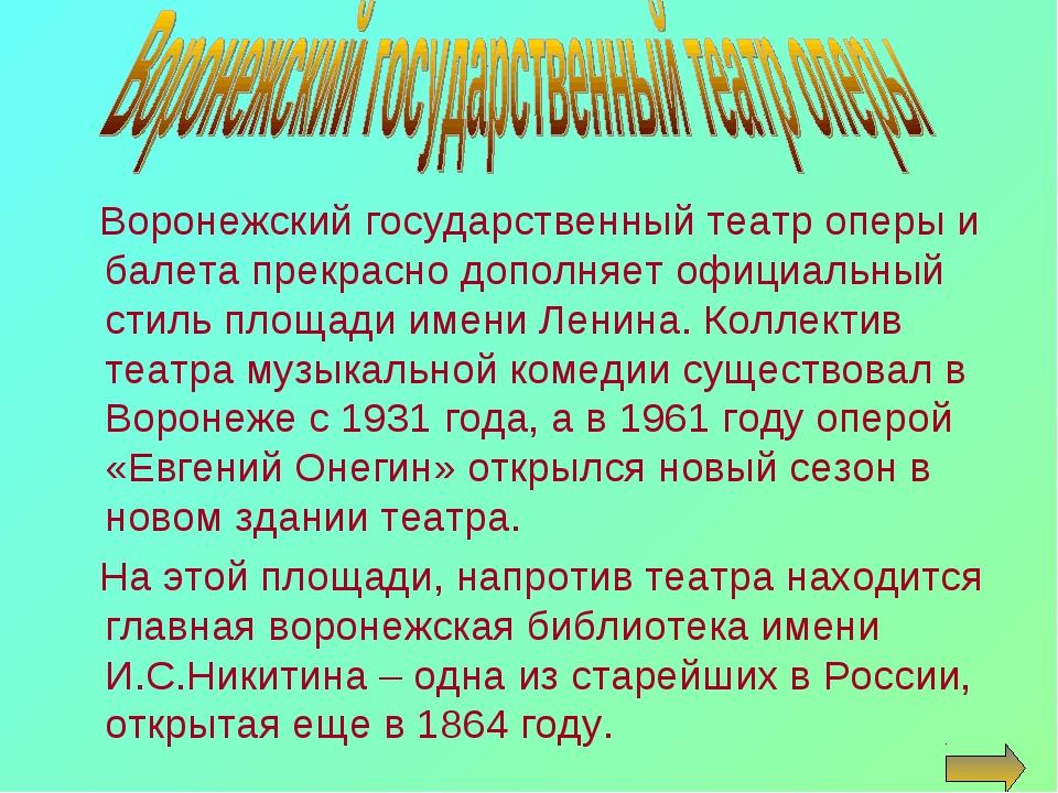 Воронежский государственный театр оперы и балета прекрасно дополняет официал...