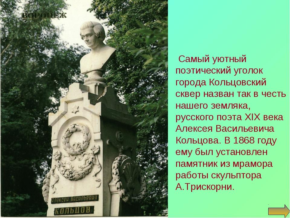 Самый уютный поэтический уголок города Кольцовский сквер назван так в честь...