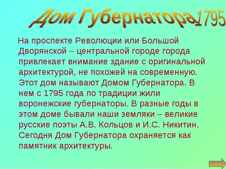 На проспекте Революции или Большой Дворянской – центральной городе города пр...