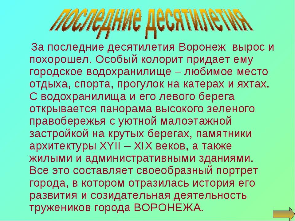 За последние десятилетия Воронеж вырос и похорошел. Особый колорит придает е...