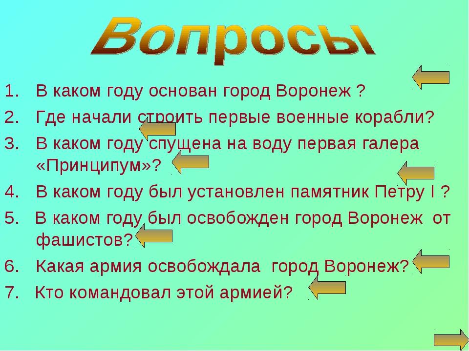 В каком году основан город Воронеж ? Где начали строить первые военные корабл...