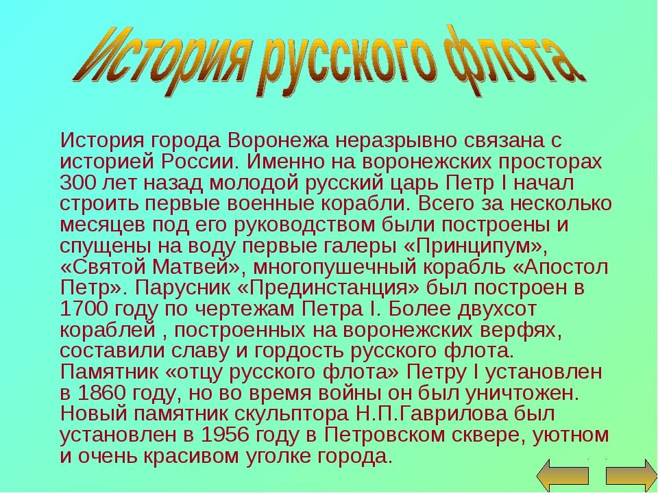 История города Воронежа неразрывно связана с историей России. Именно на воро...