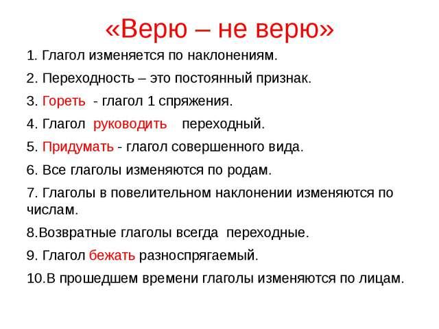 «Верю – не верю» 1. Глагол изменяется по наклонениям. 2. Переходность – это п...