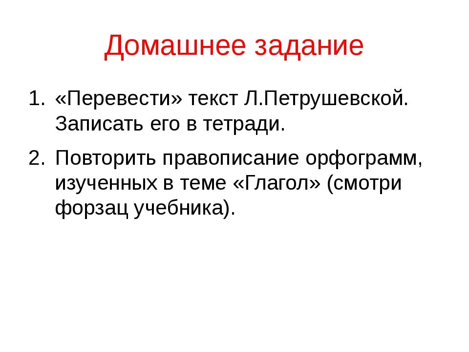 Домашнее задание «Перевести» текст Л.Петрушевской. Записать его в тетради. По...