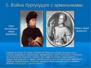 5. Война бургундцев с арманьяками. Однако в конце XIV века положение Франции