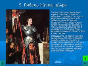 5. Гибель Жанны д'Арк. Только спустя четверть века король приказал провести п