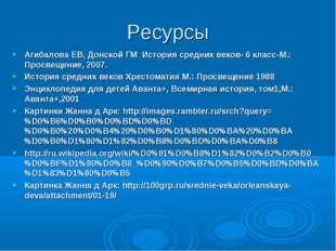Ресурсы Агибалова ЕВ, Донской ГМ История средних веков- 6 класс-М.: Просвещен