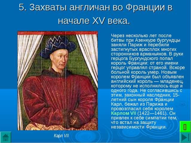 5. Захваты англичан во Франции в начале XV века. Через несколько лет после би...