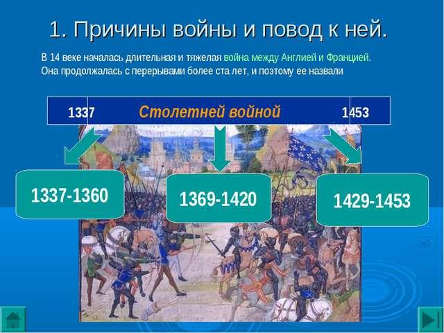 1. Причины войны и повод к ней. В 14 веке началась длительная и тяжелая война...