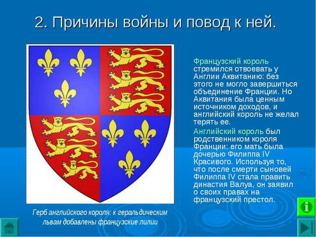 2. Причины войны и повод к ней. Французский король стремился отвоевать у Англ...