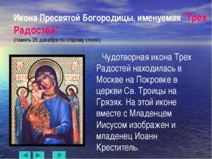 """Икона Пресвятой Богородицы, именуемая """"Трех Радостей"""" (память 26 декабря п"""