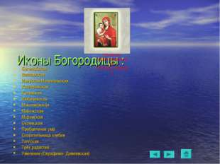 Иконы Богородицы : Боголюбская Валаамская Иверская-Монреальская Касперовская