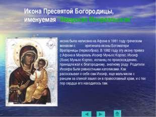 """"""" Икона Пресвятой Богородицы, именуемая """"Иверская Монреальская"""" икона была на"""