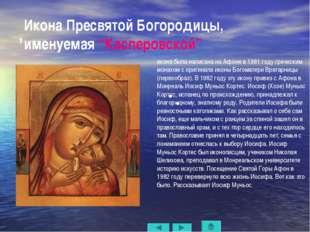 """, Икона Пресвятой Богородицы, именуемая """"Касперовской"""" икона была написана на"""