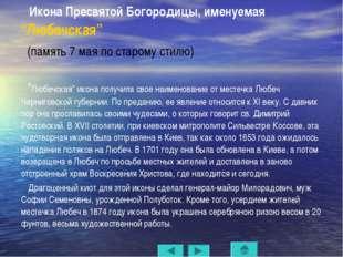 """Икона Пресвятой Богородицы, именуемая """"Любечская"""" (память 7 мая по старому"""