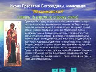"""Икона Пресвятой Богородицы, именуемая """"Максимовской"""" (память 18 апреля по ста"""