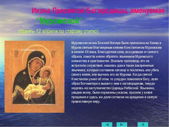 """Икона Пресвятой Богородицы, именуемая """"Муромской"""" (память 12 апреля по старом..."""